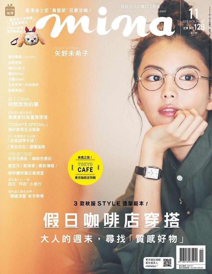 圖/擷自《mina 米娜時尚國際中文版》官方粉專