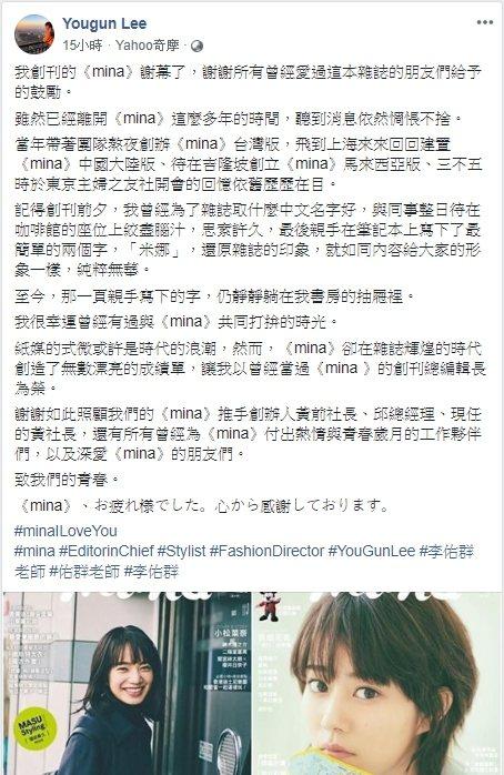 圖/擷自李佑群@facebook
