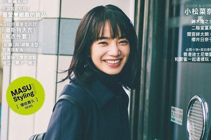 """又一個流淚的時代!中文版17歲女童節""""米娜""""停刊"""