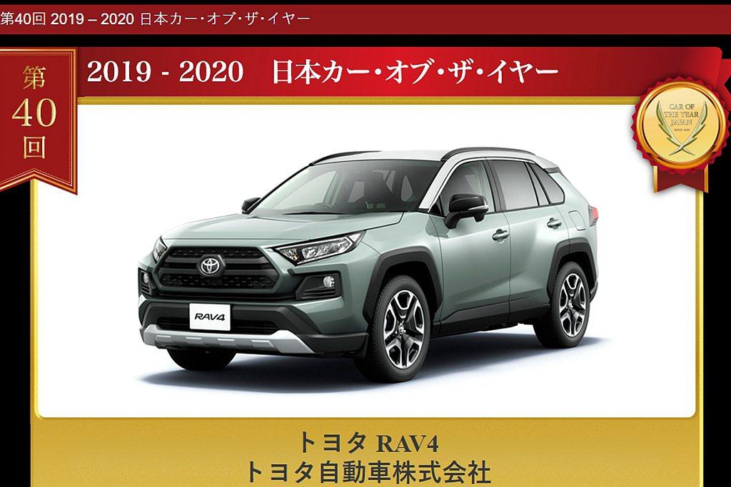 2019-2020日本年度風雲車由全球熱賣的Toyota RAV4休旅車奪下。 ...