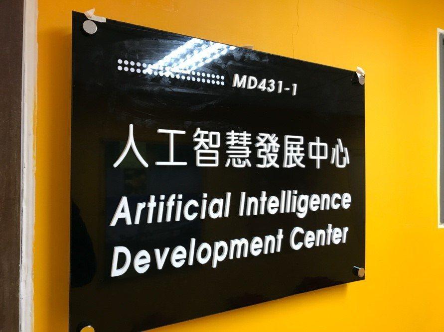 輔仁大學人工智慧發展中心正式揭牌 圖/輔仁大學提供