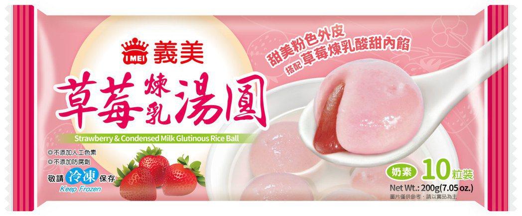 義美「草莓煉乳湯圓」是近日熱門話題商品。 圖/全家提供
