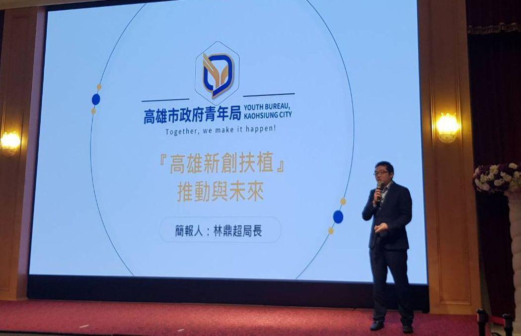 高雄市政府青年局局長林鼎超則主講「高雄新創扶植」推動與未來,希望對於參與解題競賽...