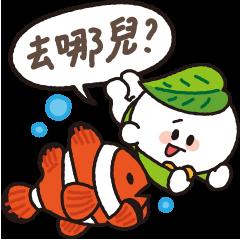 第四屆綠獎首創LINE貼圖,圖由關心生態保育的插畫家楊阿步所繪製,貼圖主角名為「...