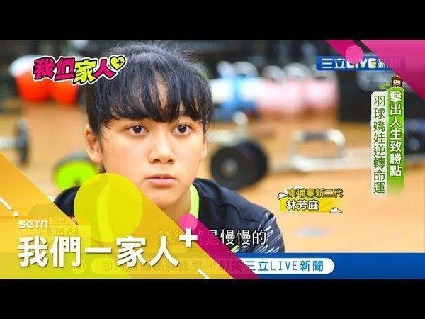 林芳庭是台灣羽球界明日之星。圖/三立提供