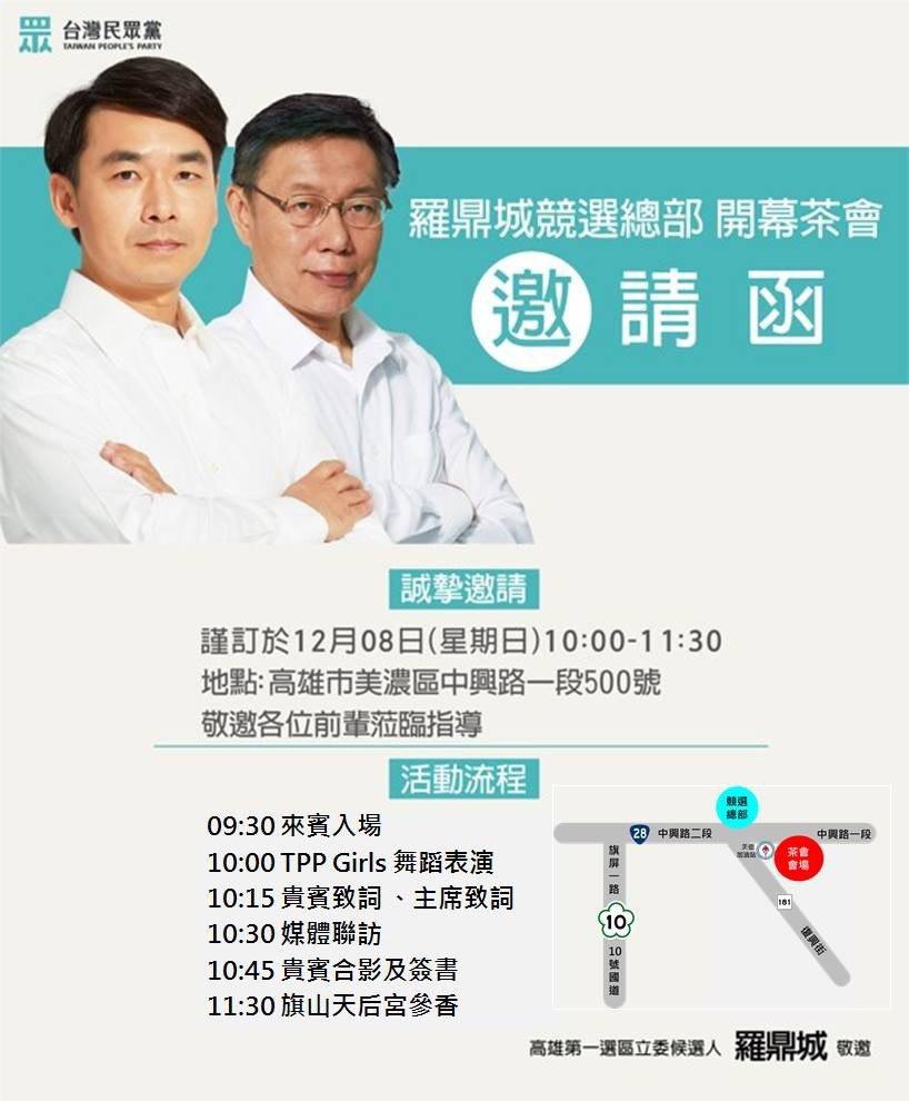 台北市長柯文哲8日上午到美濃替民眾黨參選人羅鼎城站台。記者徐白櫻/翻攝