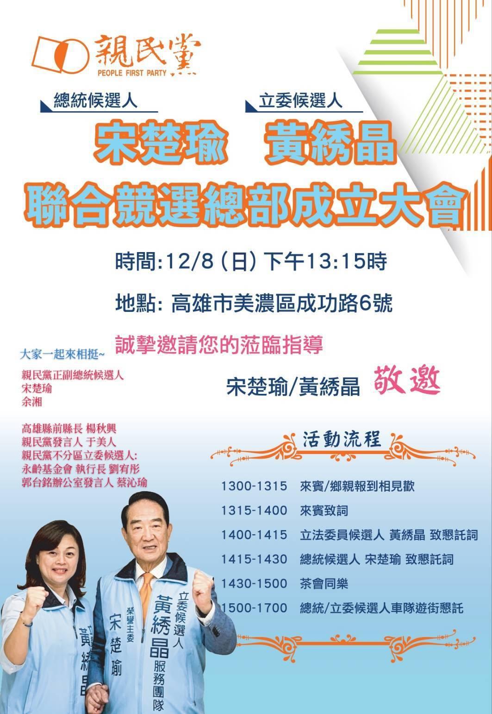 親民黨主席宋楚瑜8日下午到美濃參加競選總部成立大會。記者徐白櫻/翻攝