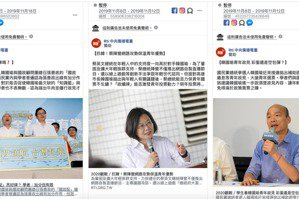 遭指用國家預算付費推播黑韓新聞 央廣回應了