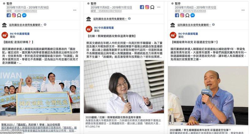 國民黨總統候選人韓國瑜競選總部上午開記者會質疑,文化部所屬中央廣播電台用人民納稅錢下臉書廣告推播黑韓新聞。圖/韓辦提供