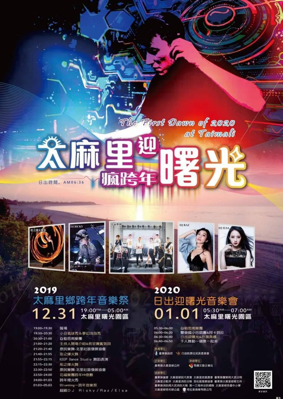迎接2020年,台東太麻里跨年迎曙光活動,鄉公所將邀請DJ舉辦音樂祭,長達5個小時的音樂趴,嗨瘋曙光園區。記者尤聰光/翻攝