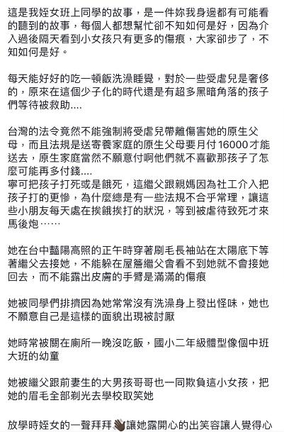 台中市某國小一名小二女童被同班同學的家人發現,全身異味,身上也有傷痕,疑似被虐待...