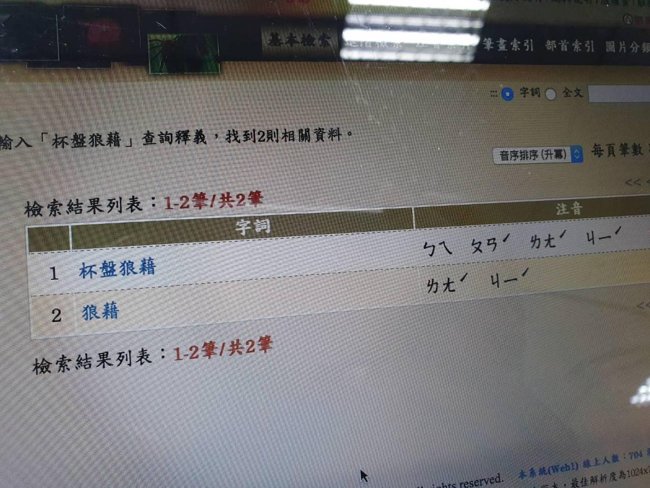 南崁國小教師姜佳孟指出,令他印象最深刻的例子是,一名學生寫下「杯盤狼『藉』」,竟...