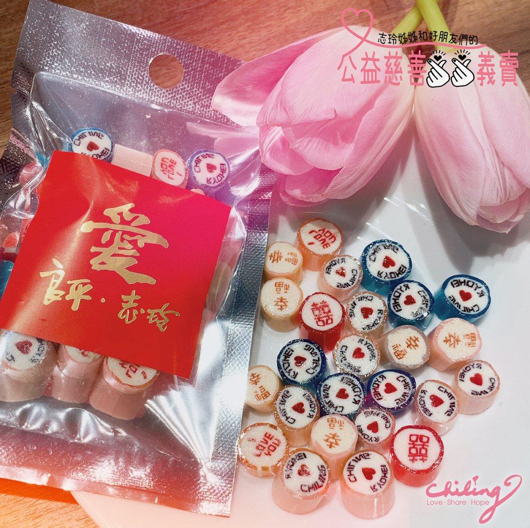 林志玲將在8號的慈善基金會義賣現場獻出與新婚丈夫Akira一同為大家準備的喜糖。...