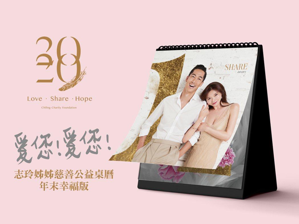 林志玲的桌曆。圖/志玲姊姊慈善基金會提供