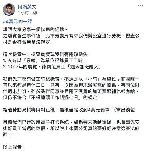 台北市勞動局5日公布最新違反「勞基法」事業單位名單,知名YouTuber阿滴英文...