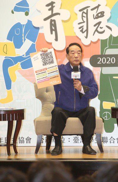 親民黨總統候選人宋楚瑜,參加「2020總統大選青年論壇」,一一回應現場青年代表的...