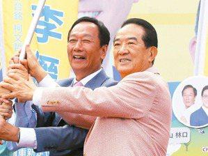 賀親民黨競選總部開張 郭台銘:讓中間勢力極大化