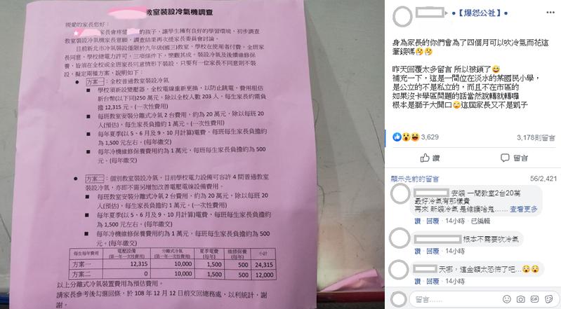 網友收到校方的冷氣機意願調查表,認為校方提供的方案不合理。 圖擷自<a href=