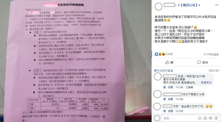 網友收到校方的冷氣機意願調查表,認為校方提供的方案不合理。 圖擷自facebook