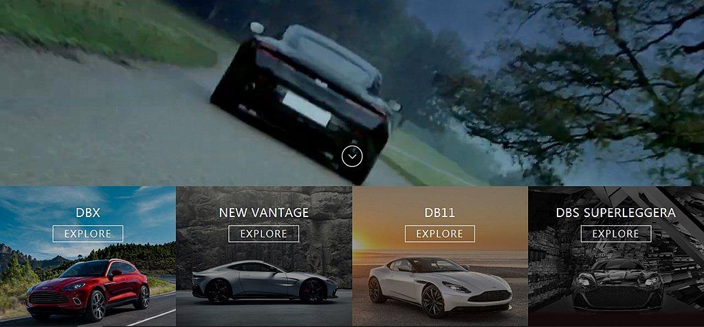 Aston Martin全車系主題網站即日起正式上線。 圖/Aston Mart...