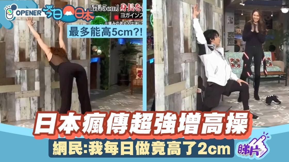 日本網民於每天做瑜珈,發現自己竟高了2公分。圖/香港01提供