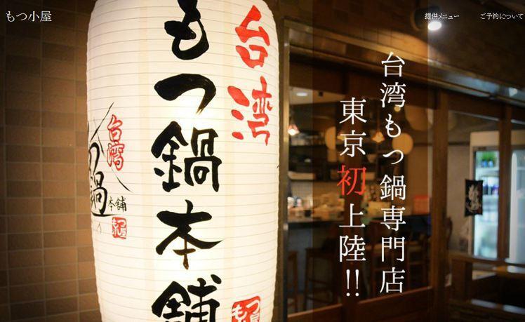 東京下北澤車站附近,今年開了一家主打「台灣大腸鍋」的火鍋店。圖擷自「台湾もつ鍋本...