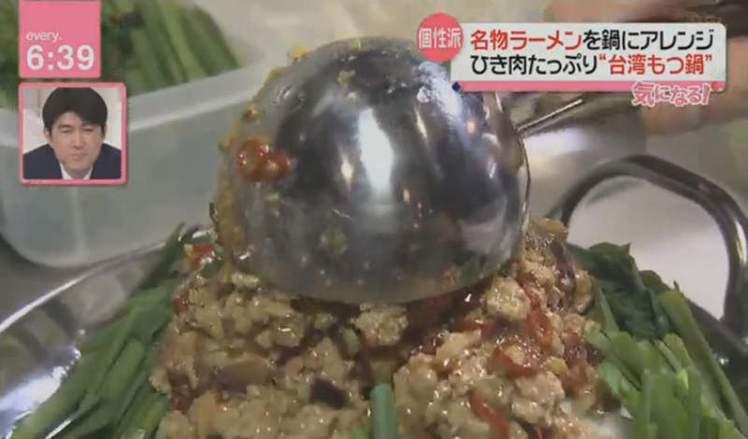 大腸火鍋最上層有滿滿6團的辣肉燥。圖翻攝自日本節目「news every特集」