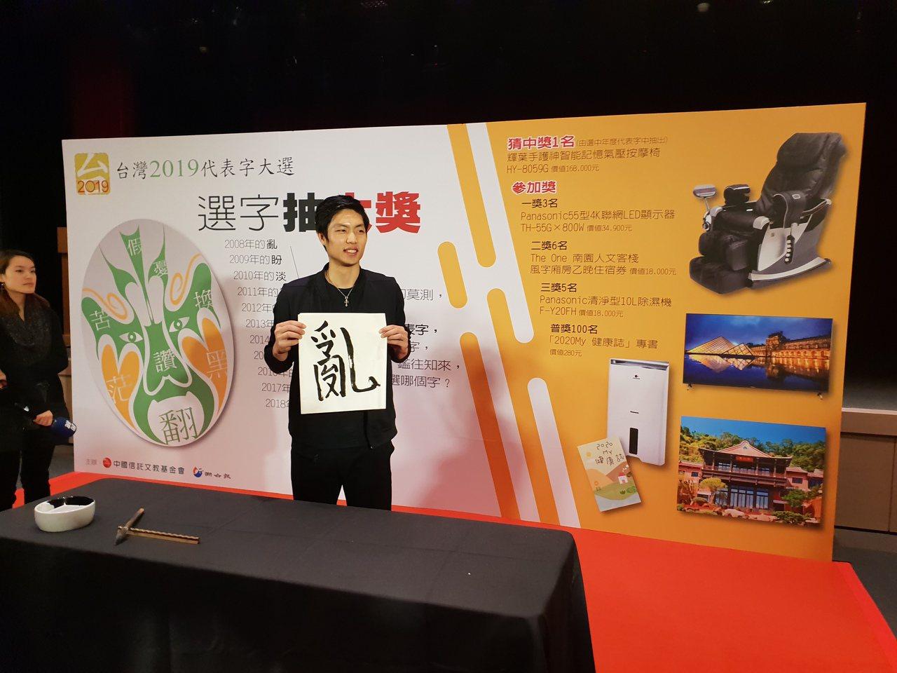 2019台灣代表字選出「亂」。記者陳宛茜/攝影