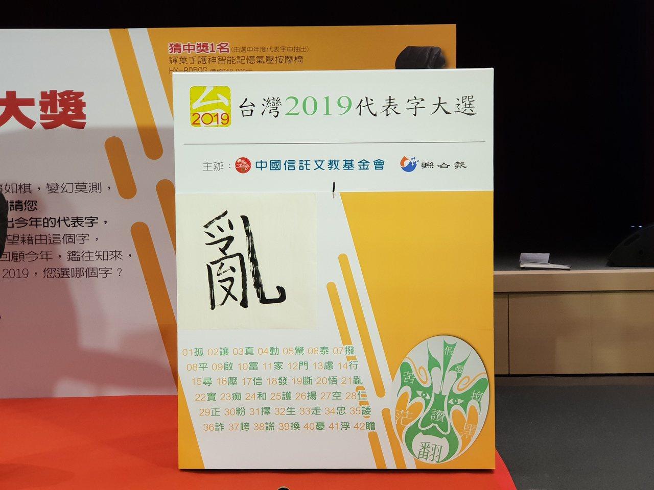 2019年台灣代表字「亂」。記者陳宛茜/攝影