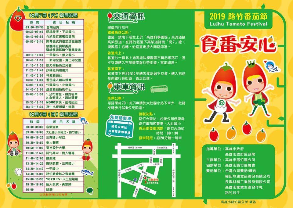 「2019路竹番茄節」活動節目表。圖/取自臉書
