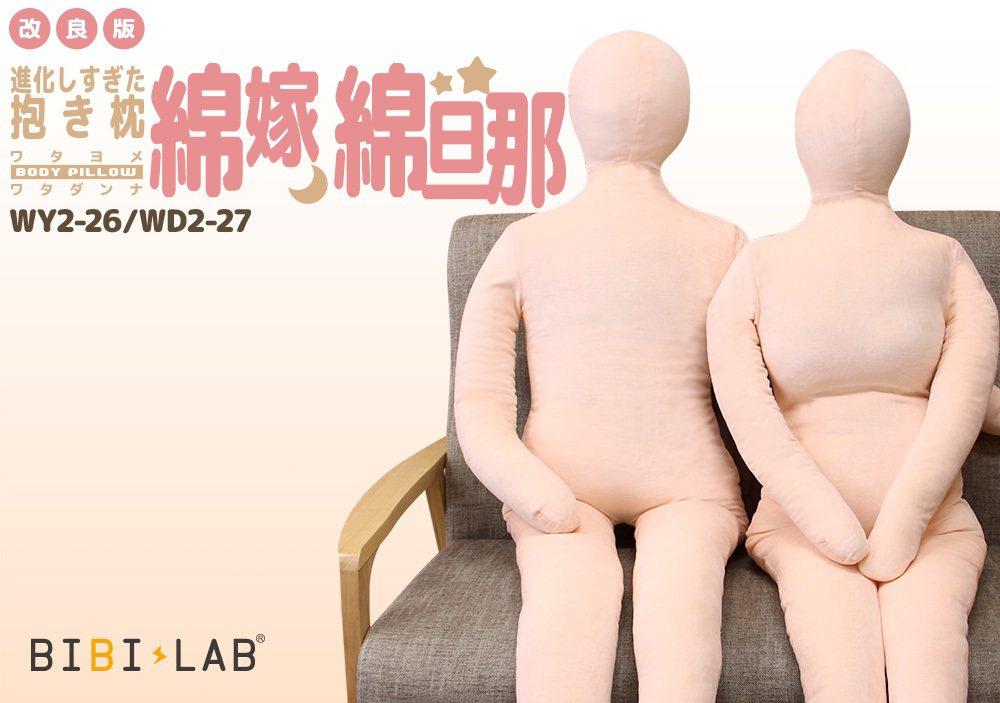 日本Cosplay商店「BIBI LAB」推出人形的「抱抱情人」抱枕。圖/翻攝自...
