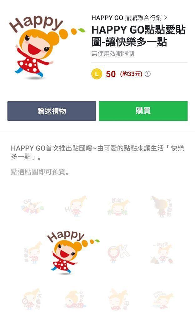 HAPPY GO首次推出LINE公益貼圖,下載所得將全數捐贈給家扶基金會、唐氏症基金會、世界展望會、聯合勸募協會、伊甸基金會、麥當勞叔叔之家、喜憨兒基金會及兒童福利聯盟等社福團體。 圖/HAPPY GO提供
