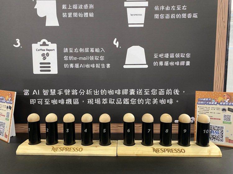 Nespresso準備了10種咖啡香氣表現食材,讓民眾體驗聞香盲測。記者黃筱晴/...