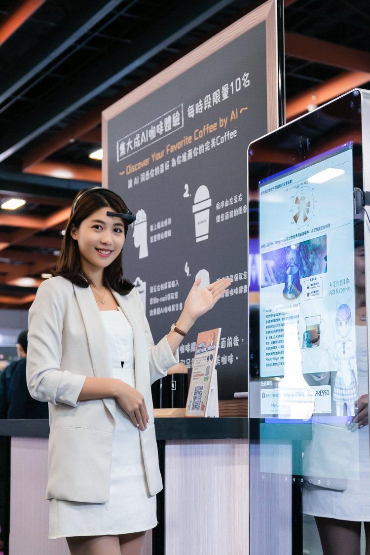 檢測完成即可得到專屬AI咖啡報告書,顯示體驗者對於香氣的喜好。圖/Nespres...