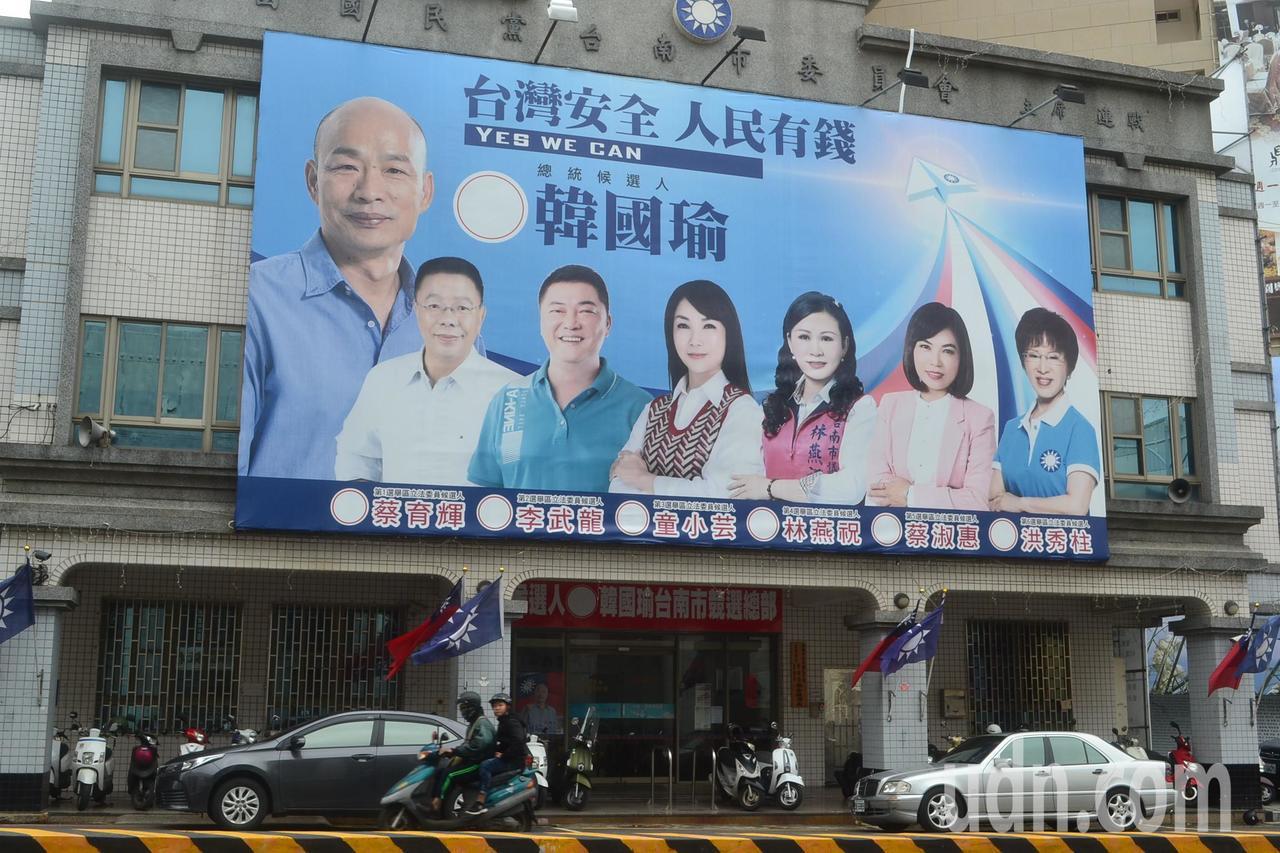 韓國瑜台南競選總部9日起將派專人受理捐款。記者鄭惠仁/攝影
