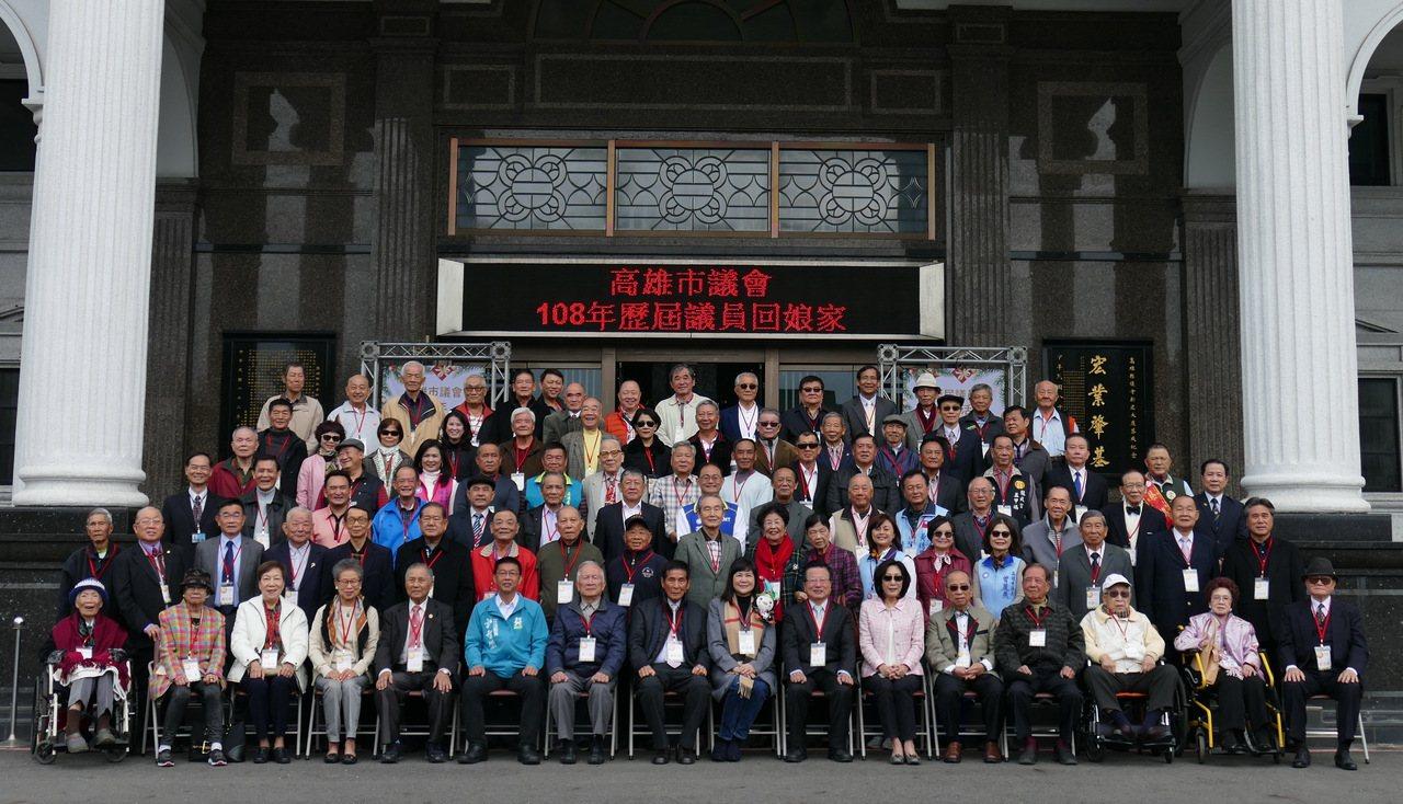 高雄市議會一年一度的歷屆議員「回娘家」活動,今天有百多人參加。圖/高雄市議會提供