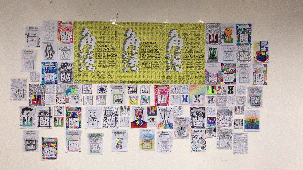 東華角落藝術節的前導活動「彩繪角落Logo」,學生集體完成的角落小圖與本屆海報主...