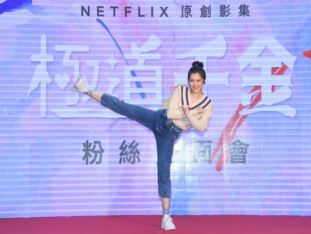 劉奕兒出席「極道千金」粉絲見面會,展露好身手。圖/Netflix提供