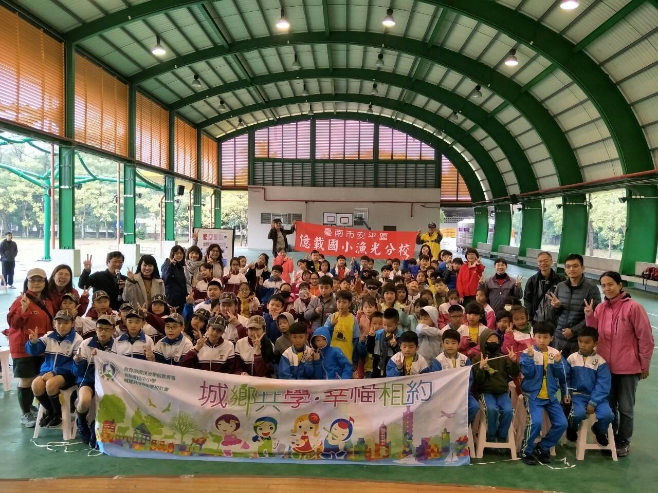 新北市後埔國小參訪台南市億載國小漁光分校,進行城鄉共學。圖/漁光分校提供