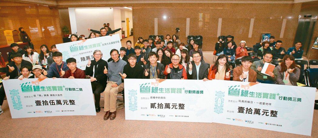 聯合報系願景工程Action影音競賽昨舉行贈獎典禮,得獎者與聯合報系董事長王文杉...
