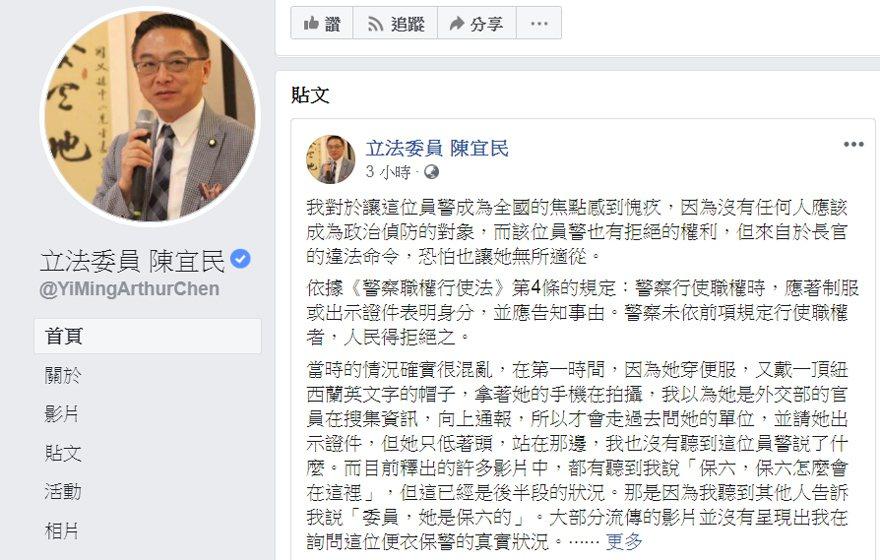 國民黨籍立委陳宜民在臉書上表示,與女警發生推擠衝突,是情急下做出不適當動作。 圖...