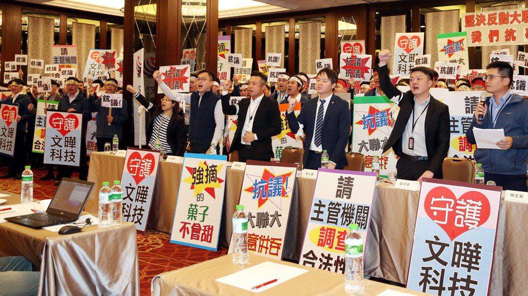 去年12月,文曄科技員工自救會代表與員工反對大聯大惡意併購。 報系資料照