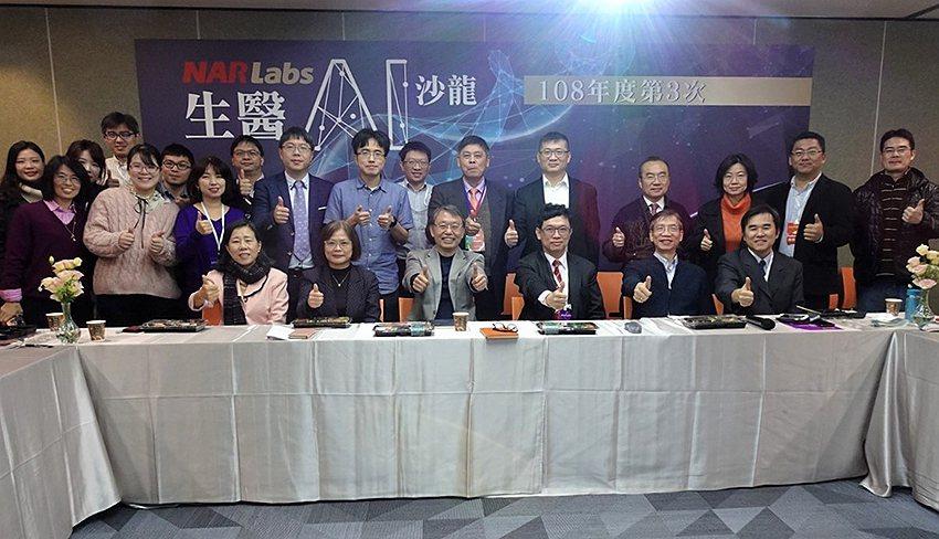 「第三屆國研院AI生醫沙龍」與會者合照。 國研院/提供