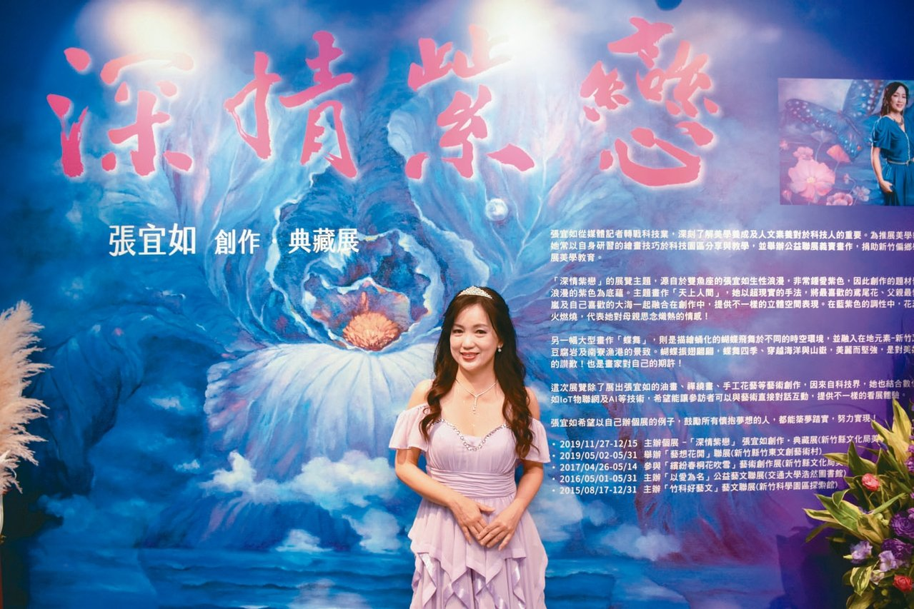 張宜如近期首度舉辦個人畫展。 圖/旺宏教育基金會提供