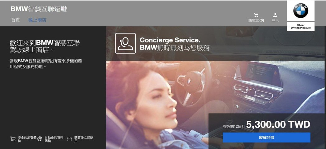 未安裝CarPlay的既有車主也可透過ConnectedDrive Store店...