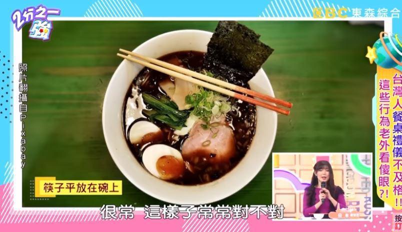 把筷子平放在碗上,在日本是一大禁忌。圖翻攝自Youtube頻道「2分之一強」
