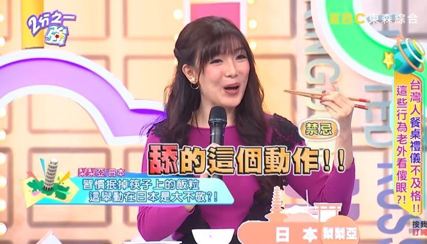 台灣有些人習慣抿掉筷子上的飯粒。圖翻攝自Youtube頻道「2分之一強」