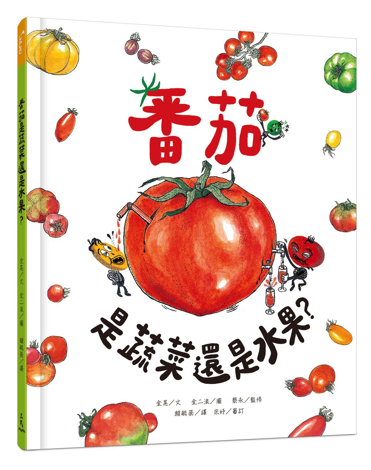 而台灣面臨少子化,家長反而對下一代更投入關愛,童書行情看俏。圖/三民書局提供
