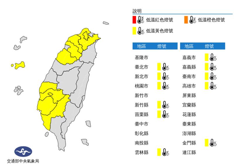 中央氣象局今天發布低溫特報。圖/取自氣象局網站