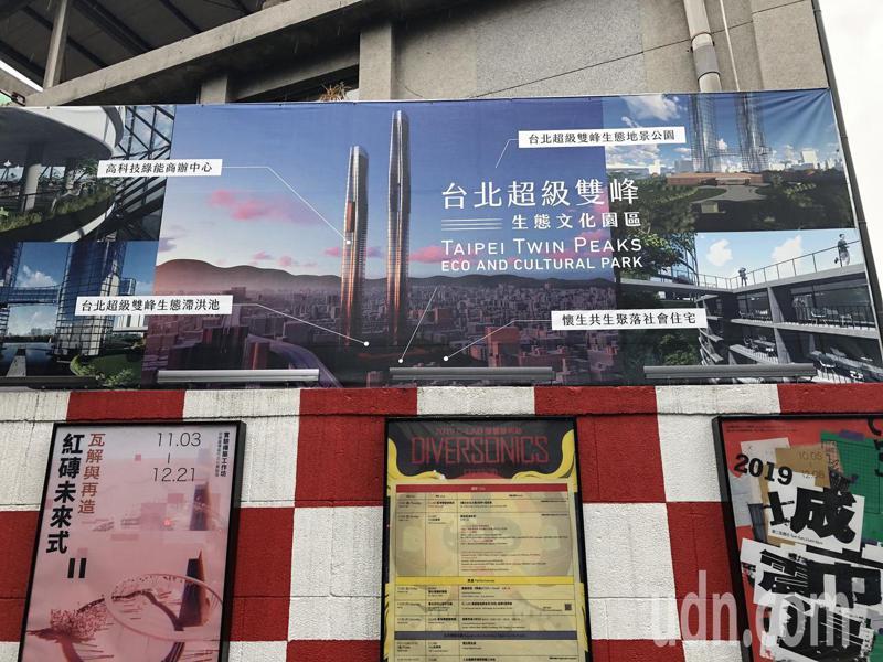 藝術家崔廣宇在空總展出「超級進化:台北超級雙峰生態文化園區開發案」,以虛擬建案希望喚起大家共同討論空總未來。記者何定照/攝影